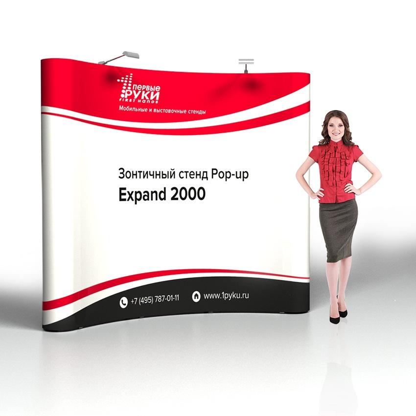 Мобильный зонтичный стенд Pop-up Expand 2000 (попап экспанд 2000)
