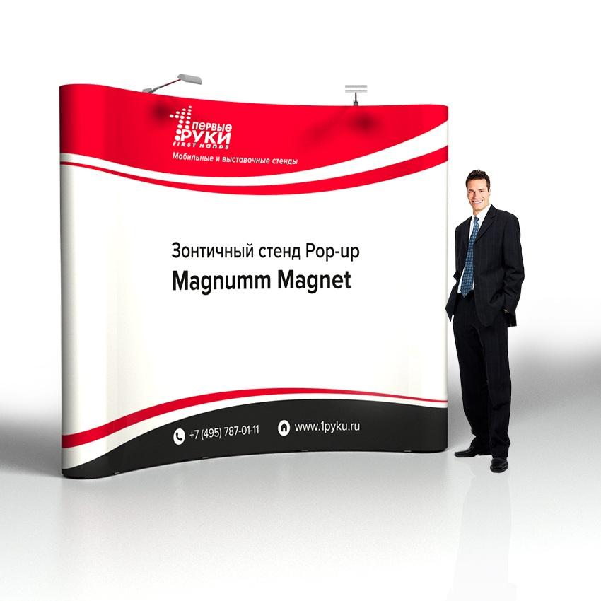 мобильный выставочный стенд magnum magnet, выставочный стенд, купить стенд, китайские стенды