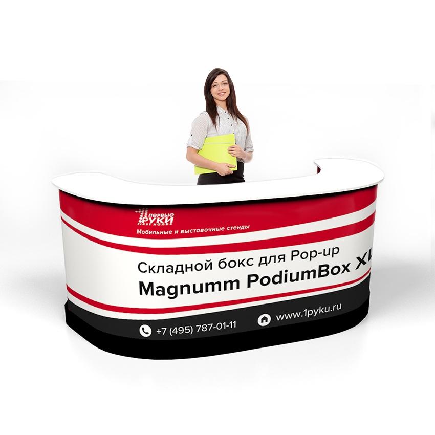 Складной  большой бокс Magnumm PodiumCase XL, мобильные стенды, выставочные стенды, стол ресепшен, ресепшн, стол для поп ап