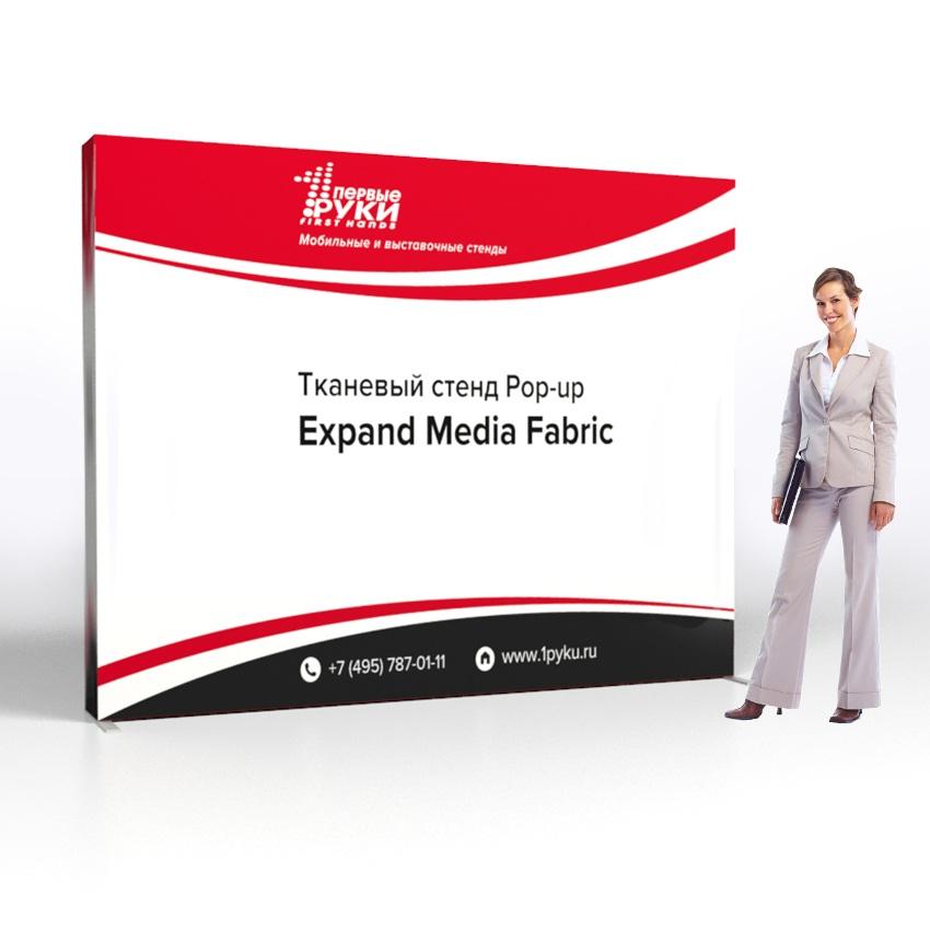 Тканевый зонтичный стенд Pop-up Expand Media Fabric (попап экспанд медиа фабрик)