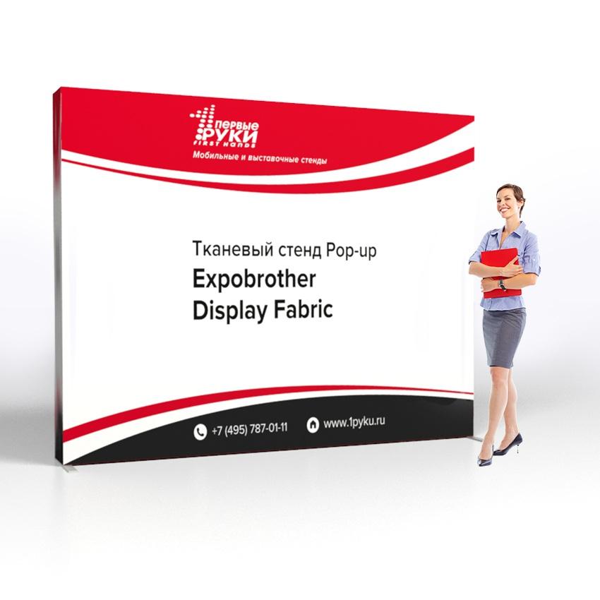 тканевый зонтичный стенд Expobrother Display Fabric (экспоброзер дисплей фабрик)